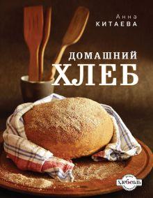 Домашний хлеб ( темная книга+полотенце+стикер) обложка книги