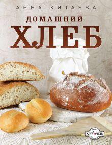 Домашний хлеб (светлая книга+шейный платок+стикер) обложка книги