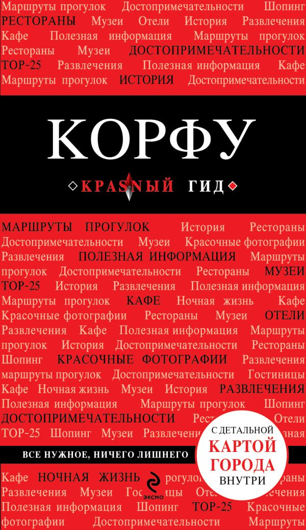 Корфу. 2-е изд., испр. и доп. Белоконова А.А.