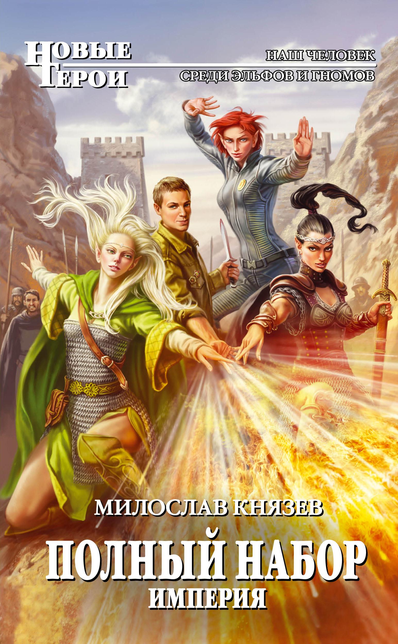Полный набор. Империя от book24.ru