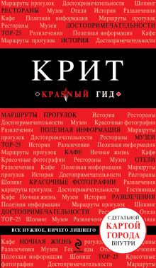 Обложка Крит. 2-е изд., испр. и доп. Ярослав Сергиевский