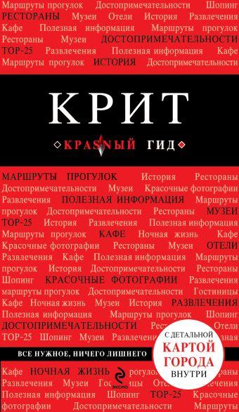 Крит. 2-е изд., испр. и доп. Сергиевский Я.М.