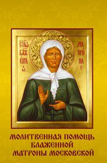- Молитвенная помощь блаженной Матроны Московской (набор открыток) обложка книги