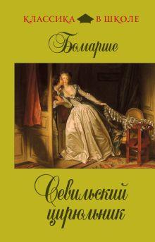 Бомарше - Севильский цирюльник обложка книги