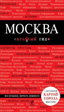 Обложка Москва. 2-е изд., испр. и доп.