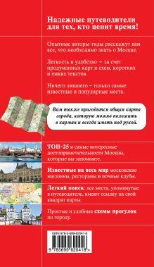 Обложка сзади Москва. 2-е изд., испр. и доп.