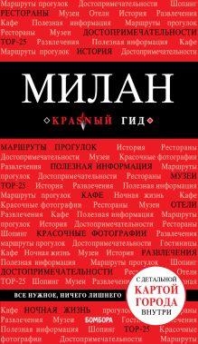Милан. 2-е изд., испр. и доп.
