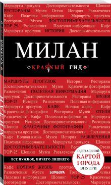 Милан. 2-е изд., испр. и доп. обложка книги
