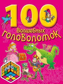 - 7+ 100 волшебных головоломок обложка книги