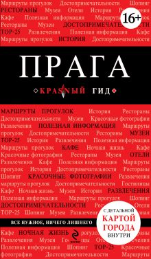 Прага. 2-е изд., испр. и доп.