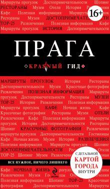 Кудрявцев А.Ю. - Прага. 2-е изд., испр. и доп. обложка книги