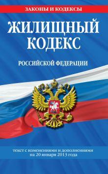 Обложка Жилищный кодекс Российской Федерации : текст с изм. и доп. на 20 января 2013 г.