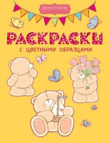 - Раскраски с цветными образцами (№1) обложка книги
