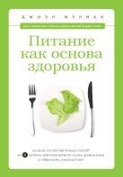 Фурман Д. - Питание как основа здоровья. Самый простой и естественный способ за 6 недель восстановить силы организма и сбросить лишний вес' обложка книги
