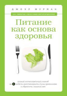 Фурман Д. - Питание как основа здоровья. Самый простой и естественный способ за 6 недель восстановить силы организма и сбросить лишний вес обложка книги