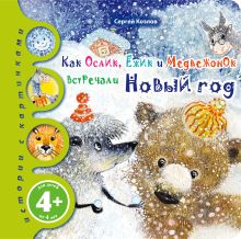 Как Ослик, Ежик и Медвежонок встречали Новый год (комплект с подарком)