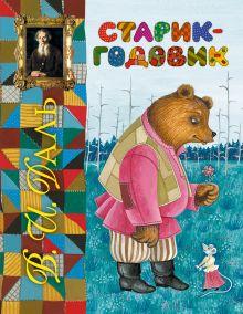 Старик-годовик обложка книги