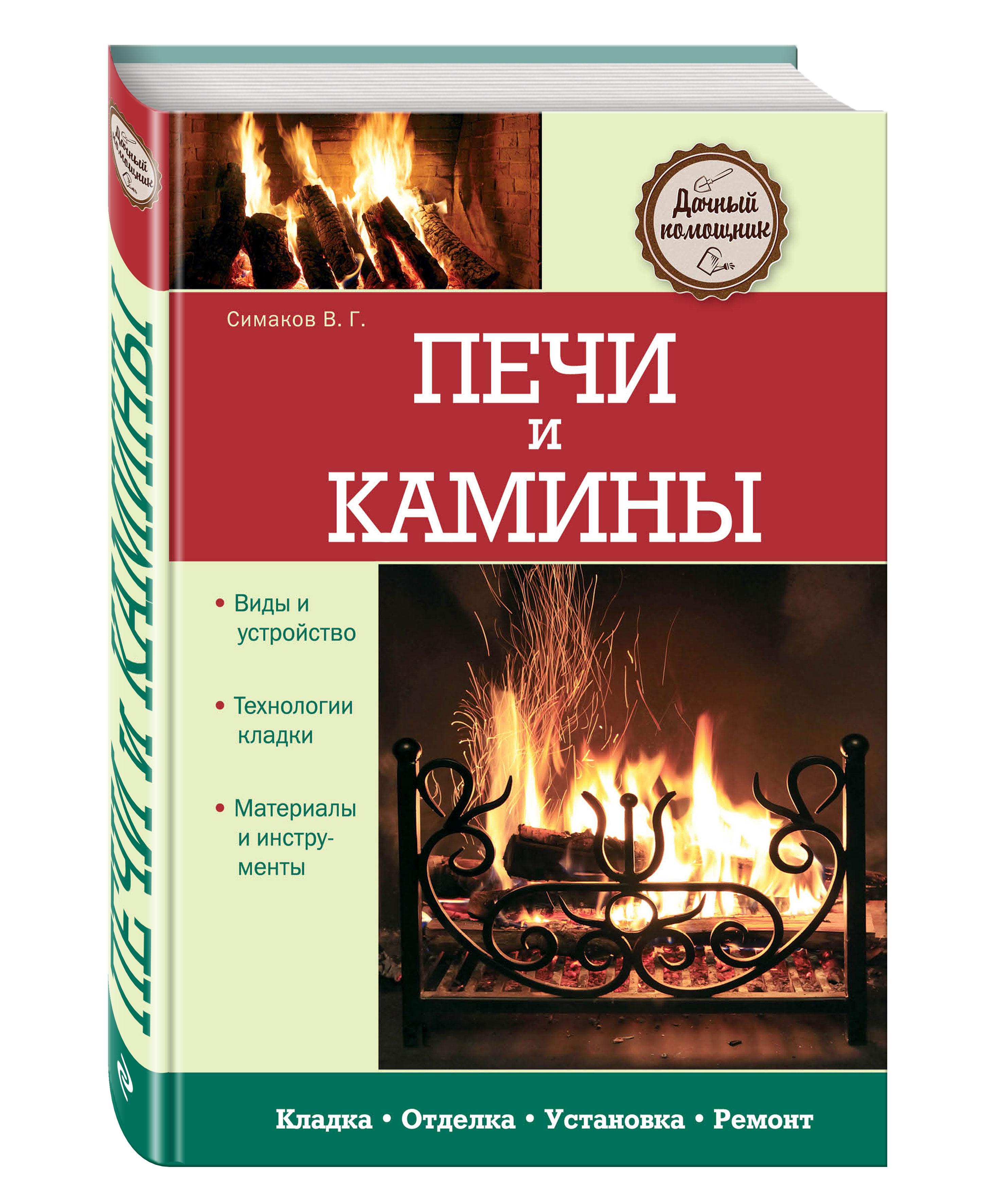 Симаков В.Г. Печи и камины симаков в печи камины барбекю