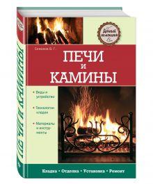 Симаков В.Г. - Печи и камины обложка книги