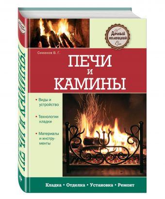 Печи и камины Симаков В.Г.