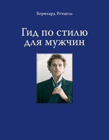 Ретцель Б. - Гид по стилю для мужчин обложка книги