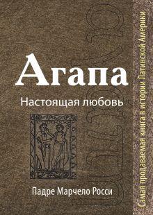 Росси М. - Агапа: Настоящая любовь обложка книги