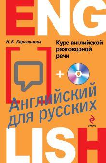 Караванова Н.Б. - Курс английской разговорной речи (+CD) обложка книги