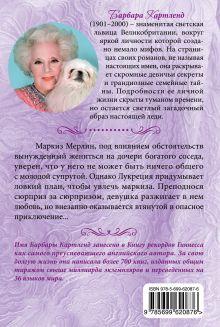 Обложка сзади Скучающий жених Барбара Картленд
