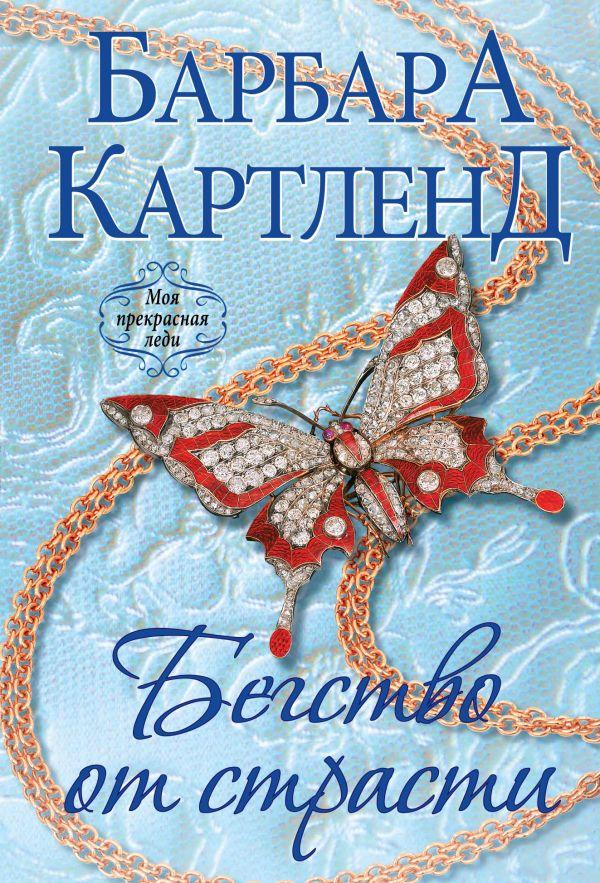Романы барбары картленд читать онлайн