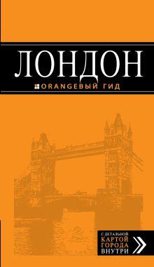Лондон: путеводитель. 5-е изд., испр. и доп.