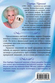 Обложка сзади Голубоглазая ведьма Барбара Картленд