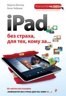 Виннер М., Янбеков Р.М. - iPad без страха для тех, кому за... обложка книги