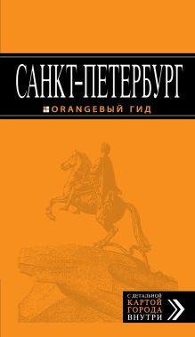 Чернобережская Е.П. - Санкт-Петербург: путеводитель + карта. 7-е изд., испр. и доп. обложка книги