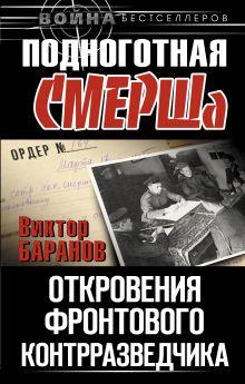 Подноготная СМЕРШа. Откровения фронтового контрразведчика обложка книги