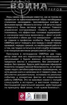 Обложка сзади Подноготная СМЕРШа. Откровения фронтового контрразведчика Виктор Баранов