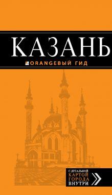 Казань: путеводитель + карта. 2-е изд., испр. и доп.