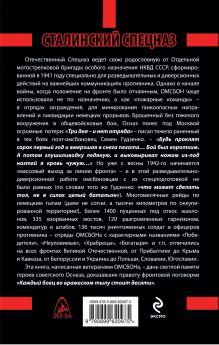 Обложка сзади Герои особого назначения. Спецназ Великой Отечественной Александр Зевелев, Феликс Курлат