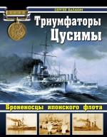 Балакин С.А. - Триумфаторы Цусимы. Броненосцы японского флота обложка книги