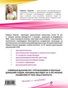 Обложка сзади Бодифлекс для лица: как выглядеть на 10 лет моложе. Дыши и молодей Марина Корпан