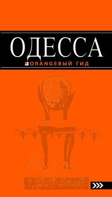 Одесса: путеводитель. 3-е изд., испр. и доп.