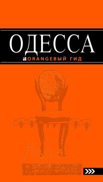 Одесса: путеводитель. 3-е изд., испр. и доп. Власишен Ю.П.