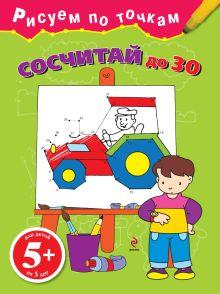 - 5+ Сосчитай до 30 обложка книги