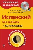 Ермакова Е.В., Константинова Л.В. - Испанский без проблем для начинающих (+CD)' обложка книги