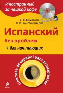Ермакова Е.В., Константинова Л.В. - Испанский без проблем для начинающих (+CD) обложка книги