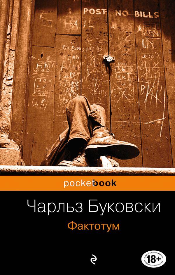 Макулатура буковски читать онлайнi магазин решил организовать сбор макулатуры за деньги