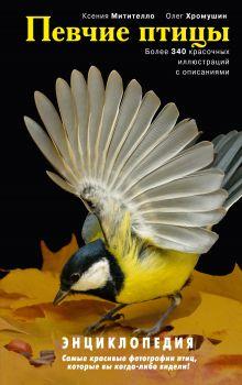 - Певчие птицы: энциклопедия (+CD) обложка книги