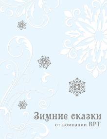 Зимние сказки [100 суперобложек]