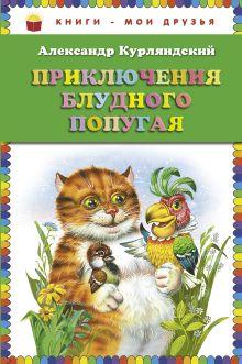 Приключения блудного попугая (ст.кор) обложка книги