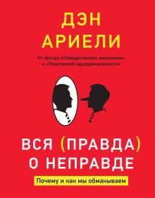 Ариели Д. - Вся правда о неправде обложка книги