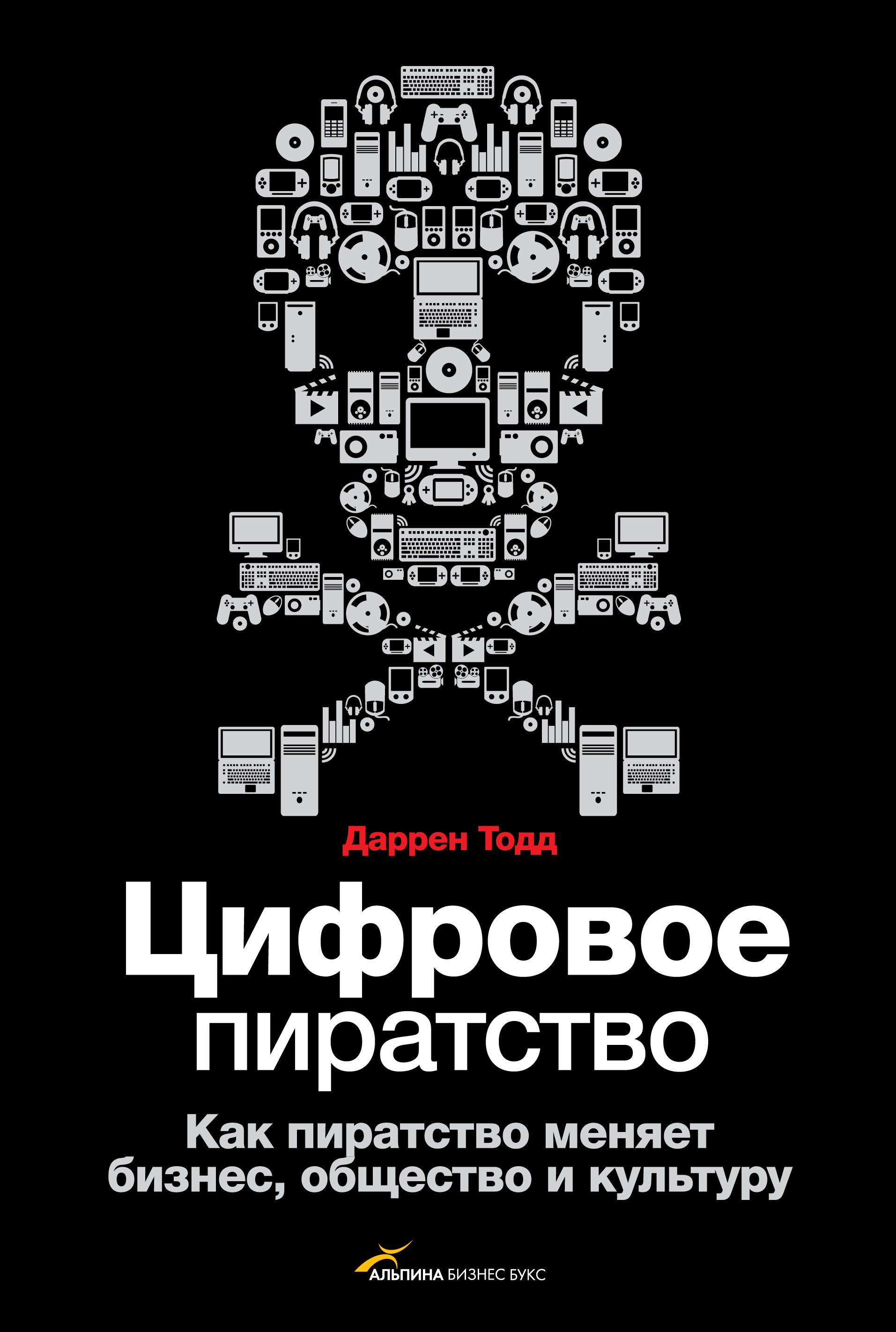 Цифровое пиратство ( Даррен Т.  )